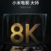 Первый телевизор Xiaomi с 5G и 8K выходит 28 сентября