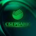 Сбербанк выпустит собственную криптовалюту - Сберкоин
